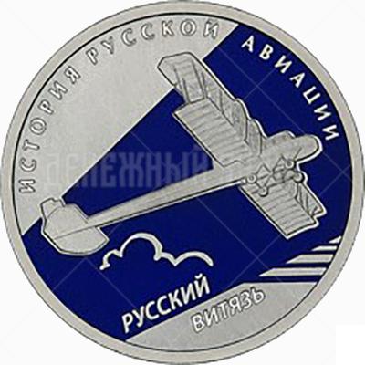 1 рубль 2010г. Пруф СПМД Русский Витязь