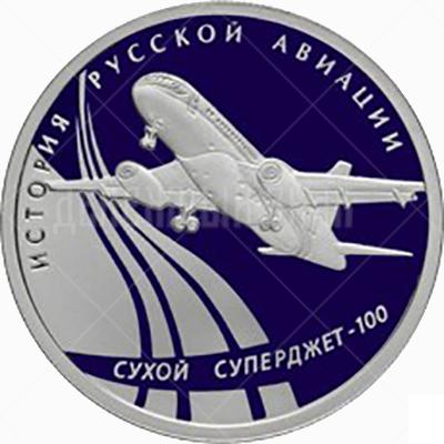 1 рубль 2010г. Пруф СПМД Сухой Суперджет-100