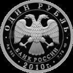 1 рубль 2010г. Пруф СПМД Танковые войска
