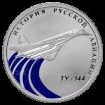 1 рубль 2011г. Пруф СПМД Ту-144