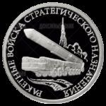 1 рубль 2011г. Пруф ММД Ракетные войска стратегического назначения