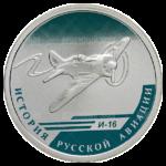1 рубль 2012г. Пруф СПМД И-16