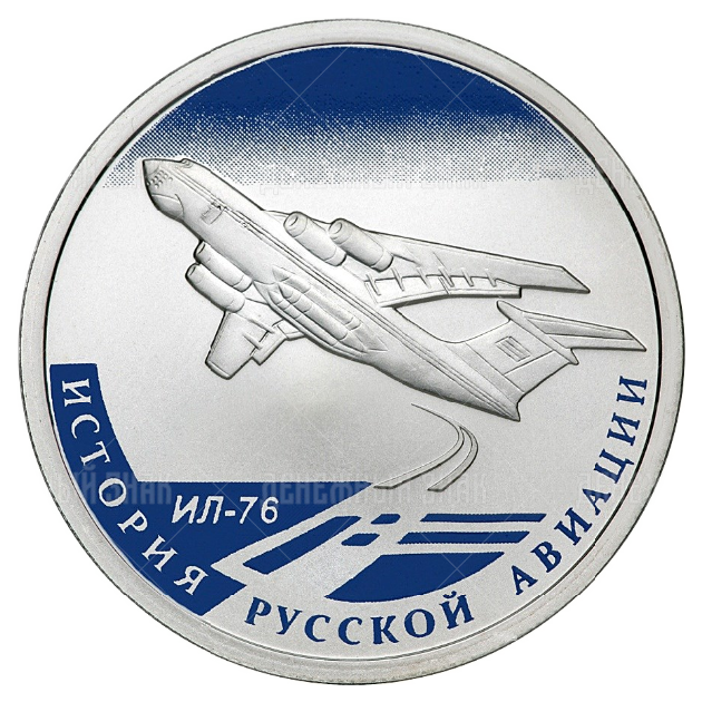 1 рубль 2012г. Пруф СПМД ИЛ-76