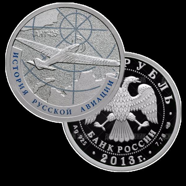 1 рубль 2013г. Пруф СПМД АНТ-25