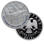 1 рубль 2014г. Пруф СПМД Ту-160