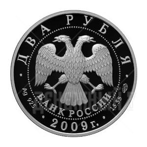 2 рубля 2009г. Пруф СПМД Поэт А.В. Кольцов, к 200-летию со дня рождения