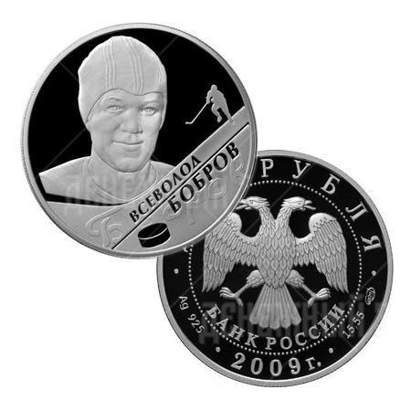 2 рубля 2009г. Пруф ММД В.М. Бобров