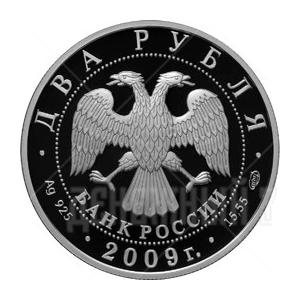 2 рубля 2009г. Пруф СПМД А.Н. Мальцев