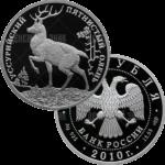 2 рубля 2010г. Пруф СПМД Уссурийский пятнистый олень
