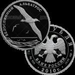 2 рубля 2010г. Пруф СПМД Белоспинный альбатрос