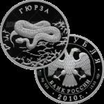 2 рубля 2010г. Пруф СПМД Гюрза
