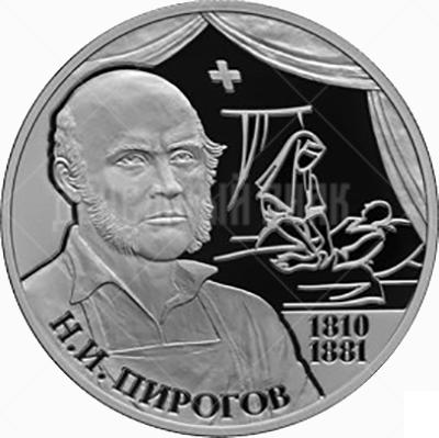 2 рубля 2010г. Пруф СПМД Хирург Н.И. Пирогов - 200-летие со дня рождения
