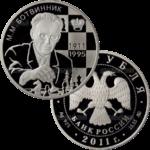 2 рубля 2011г. Пруф ММД Шахматист М.М. Ботвинник - 100-летие со дня рождения