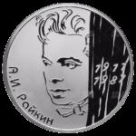 2 рубля 2011г. Пруф СПМД Актер А.И. Райкин - 100-летие со дня рождения