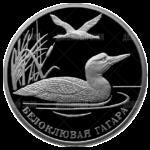 2 рубля 2012г. Пруф ММД Белоклювая гагара