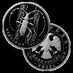 2 рубля 2012г. Пруф ММД Небесный усач