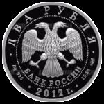 2 рубля 2012г. Пруф СПМД Художник И.Н. Крамской - 175-летие со дня рождения