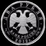 2 рубля 2012г. Пруф ММД Исакова М. Г.
