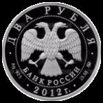 2 рубля 2012г. Пруф ММД Скобликова Л.П.