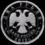 2 рубля 2012г. Пруф ММД Гришин Е.Р.