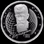 2 рубля 2013г. Пруф СПМД Естествоиспытатель В.И. Вернадский - 150-летие со дня рождения