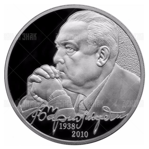 2 рубля 2013г. Пруф ММД В.С. Черномырдин, 75-летие со дня рождения