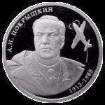 2 рубля 2013г. Пруф ММД Летчик А.И. Покрышкин, 100-летие со дня рождения