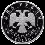 2 рубля 2013г. Пруф ММД Кулакова Г.А.