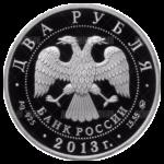 2 рубля 2013г. Пруф ММД Сметанина Р.П.
