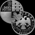 3 рубля 2010г. Пруф СПМД 150-летие Банка России