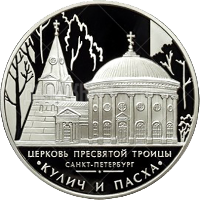 3 рубля 2010г. Пруф ММД Церковь Пресвятой Троицы, г. Санкт-Петербург