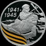3 рубля 2010г. Пруф СПМД 65-я годовщина Победы в Великой Отечественной войне 1941-1945 гг.