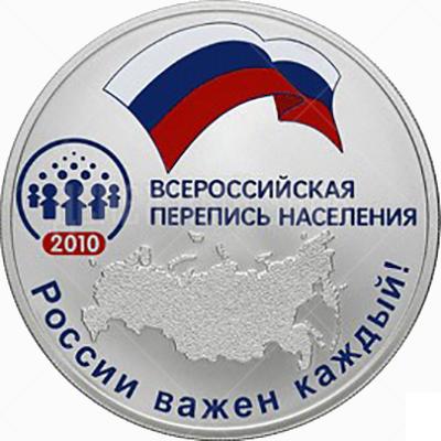 3 рубля 2010г. Пруф СПМД Всероссийская перепись населения