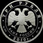 3 рубля 2010г. Пруф ММД Национальные обычаи и обряды стран-членов ЕврАзЭС