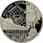 3 рубля 2010г. Пруф ММД Ансамбль Круглой площади, г. Петрозаводск
