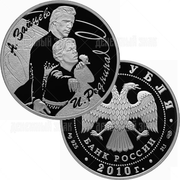 3 рубля 2010г. Пруф СПМД Роднина И.К. - Зайцев А.Г.