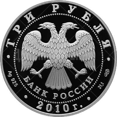 3 рубля 2010г. Пруф СПМД Пахомова Л.А. - Горшков А.Г.