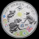 3 рубля 2011г. Пруф СПМД Мир наших детей