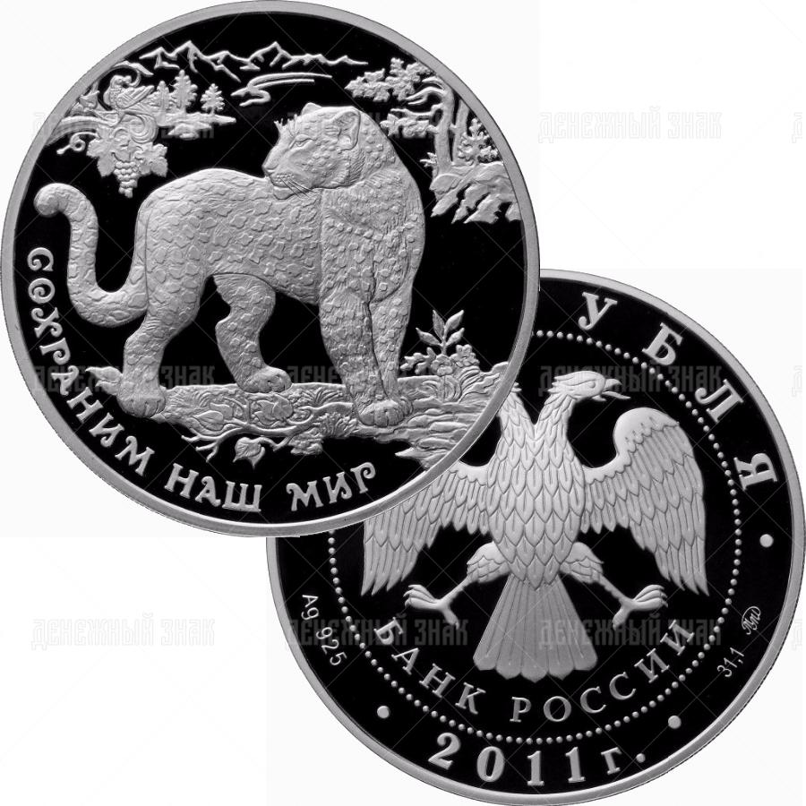 3 рубля 2011г. Пруф ММД Переднеазиатский леопард