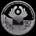 3 рубля 2011г. Пруф СПМД 20-летие Содружества Независимых Государств