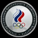 3 рубля 2011г. Пруф СПМД Столетие создания Российского Олимпийского комитета