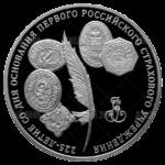 3 рубля 2011г. Пруф ММД 225-летие со дня основания первого российского страхового учреждения