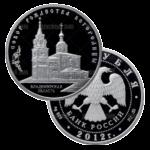 3 рубля 2012г. Пруф ММД Собор Рождества Богородицы, Владимирская область