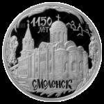 3 рубля 2013г. Пруф ММД 1150-летие основания города Смоленска