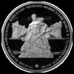 3 рубля 2013г. Пруф ММД 70-летие разгрома советскими войсками немецко-фашистских войск в Сталинградской битве