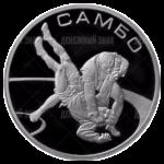 3 рубля 2013г. Пруф ММД Самбо