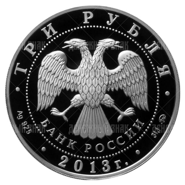 3 рубля 2013г. Пруф ММД Год охраны окружающей среды