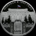 25 рублей 2010г. Пруф СПМД 150-летие Банка России
