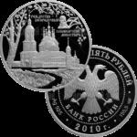 25 рублей 2010г. Пруф СПМД Санаксарский монастырь, п. Санаксарь, Республика Мордовия