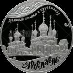 25 рублей 2010г. Пруф СПМД Ярославль (к 1000-летию со дня основания города)